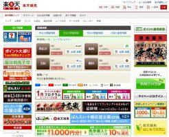 楽天競馬 TOPページ
