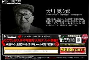 大川慶次郎のパーフェクトメソッド TOP