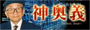 大川慶次郎 神奥義