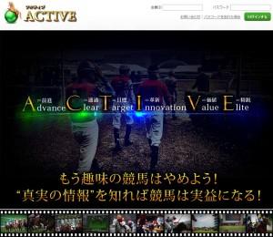 アクティブのサイト画像
