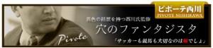 ファースト ピボーテ西川氏インタビュー