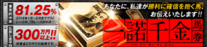リーク馬券のTOP画像