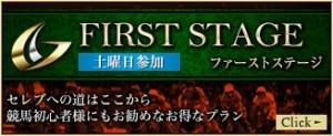 ギャロップジャパン-ファーストステージ