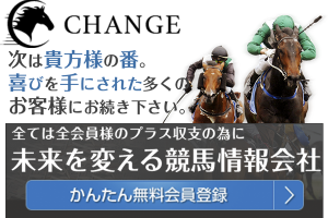 CHANGE-次はあなた様の番