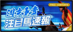 HIGH VOLTAGE-週末重賞注目馬速報