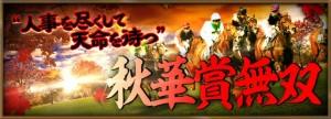 勝馬伝説-秋華賞無双