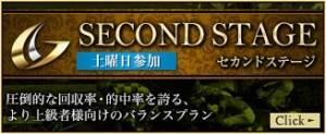 ギャロップジャパン-セカンドステージ