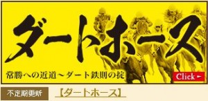 ギャロップジャパン ダートホース