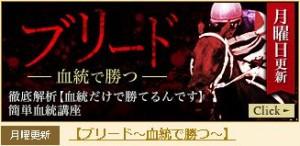 ギャロップジャパン-ブリード