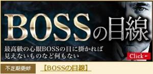 ギャロップジャパン BOSSの目線