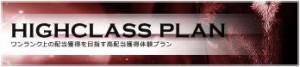 ターフビジョン HIGHCLASS-PLAN