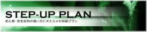 ターフビジョン SETP-UP-PLAN