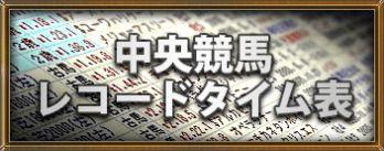勝馬伝説 中央競馬レコードタイム表