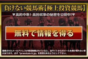 PREMIUM-登録画面