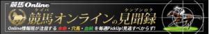 競馬Online-見聞録