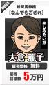 競馬王の大倉麗子の情報
