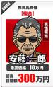 競馬王の安藤一郎の情報