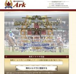 ≪馬券救援奉仕団≫アーク(Ark )のサイトイメージ