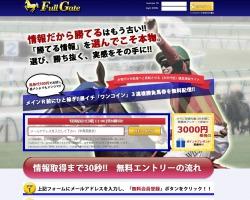 フルゲートのサイトイメージ