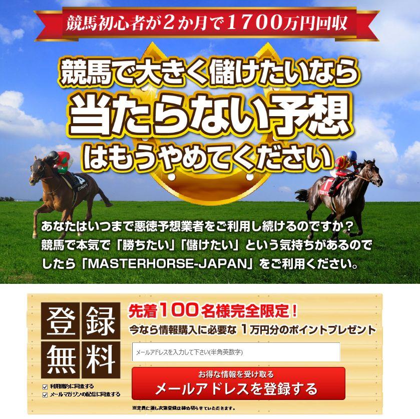 マスターホースジャパンのサイトイメージ