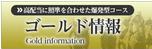 的中ファクトリー-ゴールド情報