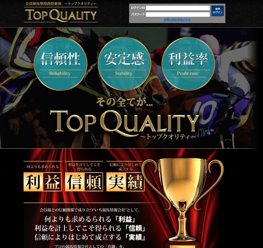 トップクオリティのサイトイメージ