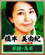 勝馬の栞-【勝利請負人凄腕バレット】橋本 美由紀