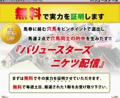 サキヨミ競馬