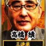勝馬の栞-【元競馬エイトトラックマン】高橋 績