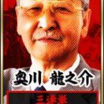 勝馬の栞-【某専門紙敏腕トラックマン】奥川 龍之介