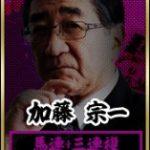 勝馬の栞-【現役中央競馬の馬主】加藤 宗一