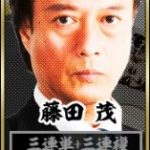 勝馬の栞-【レーシングマネージャー】藤田 茂
