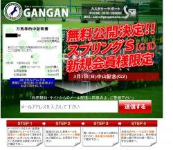 GANGANのサイトイメージ