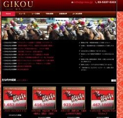 技巧(GIKOU)のサイトイメージ