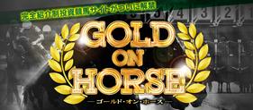 ゴールドオンホースのTOP画像