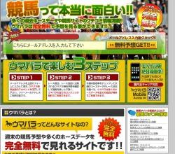 ウマパラのサイトイメージ