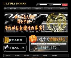 ウルティマホースのサイトイメージ