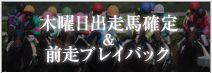 ワールド競馬WEB 重賞プレイバック
