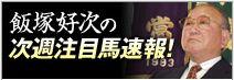 ワールド競馬WEB 飯塚好次の次週注目馬速報