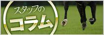 ワールド競馬WEB スタッフのコラム