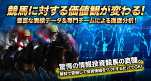 中央競馬投資会ウィナーズのTOP画像