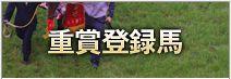 ワールド競馬WEB 重賞登録馬