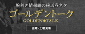 関西馬専門情報チェックメイト CHECMATEのゴールデントーク