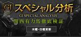関西馬専門情報チェックメイト CHECMATEのスペシャル分析