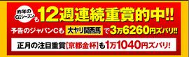 関西馬専門情報チェックメイト CHECMATEのTOP画像