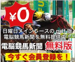 馬成金電脳競馬新聞のTOP画像