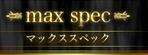 駿王のマックススペック