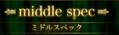 駿王のミドルスペック