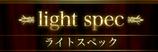 駿王のライトスペック
