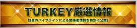 ワイルドターキーのTURKEY厳選情報